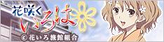 TVアニメ『花咲くいろは』